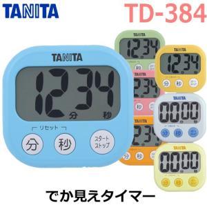 タニタ TD-384 デジタルタイマー でか見えタイマー TANITA bright08