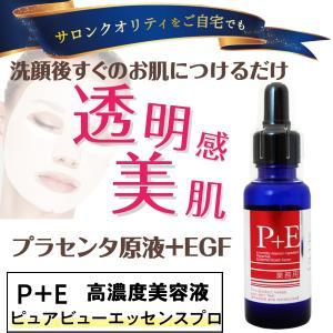 定形外郵送対応 プラセンタ―原液+EGF 透明感美肌に ピュアビュー エッセンス プロ (P+E)|bright08