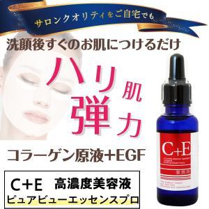 コラーゲン+EGF配合 ピュアビュー エッセンス プロ (C+E)|bright08