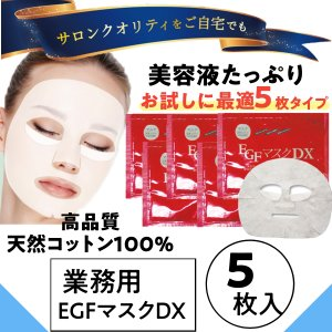 日本製 美容液マスク EGFマスクDX (1枚入り×5個セット/お試しセット)|bright08
