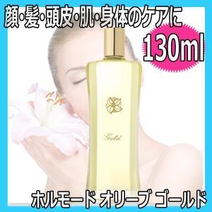 美容オイル ホルモード オリーブ ゴールド (130ml) オリーブオイル