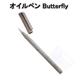 オイルペン Butterfly (シザーオイル) bright08