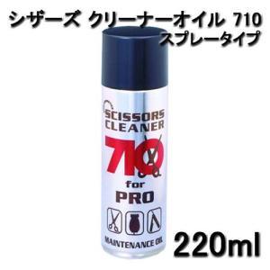 シザーズ クリーナー オイル710 スプレータイプ (220ml) bright08