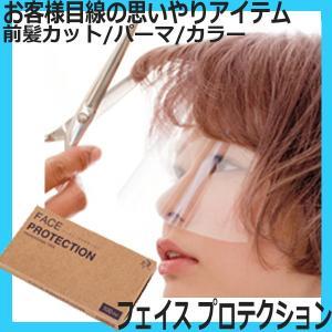 フェイス プロテクション 100枚入 (使い捨て万能保護透明フィルム)|bright08