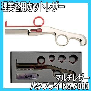 理美容用カットレザー バタフライ マルチレザー No.7000 東京理器|bright08