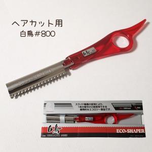 ヘアカットレザー 白鳥 No.800 ECO-SHAPER 東京理器 散髪カット用カミソリ|bright08