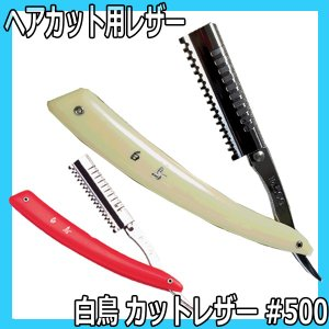 ヘアカットレザー 白鳥 カットレザー No.500 日本製 東京理器|bright08