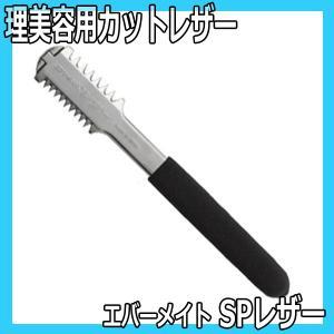 理美容カットレザー(両刃) エバーメイト SPレザー 滑り止め付|bright08