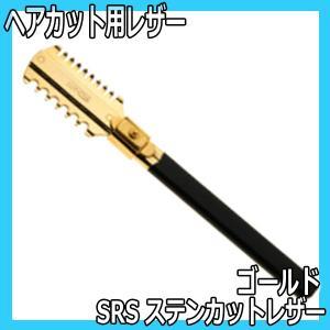 ヘアカットレザー SRS ステンレス カットレザー ゴールド|bright08