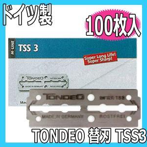 ドイツ製 TONDEO TSS3 カットレザー用替刃(大) 100枚入 トンデオ|bright08