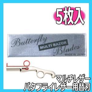 バタフライレザー専用替刃 5枚 日本製 東京理器 カットレザー替刃|bright08