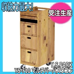代引き不可 ワイエスパーク YS-F10 マルチパーパス ワゴン 木製・両面引き出し!Y.S.PARK|bright08