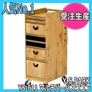 代引き不可 ワイエスパーク マルチパーパス ワゴン YS-F11 木製ワゴン Y.S.PARK|bright08
