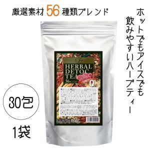ハーバルデトックティー 4g×30包 0kcal 厳選素材56種ブレンド ハーブティー 日本製|bright08