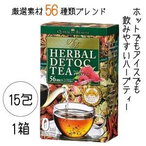 ハーバルデトックティー 4g×15包 0kcal 厳選素材56種ブレンド ハーブティー 日本製|bright08