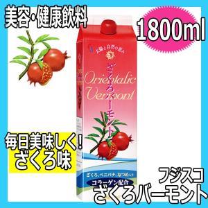 フジスコ ざくろバーモント 1800ml 5〜7倍希釈 毎日飲める 女性の美と健康をサポートするバーモント飲料|bright08
