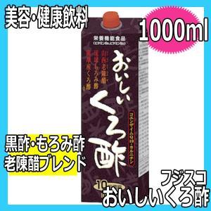 フジスコ おいしいくろ酢 1000ml 10倍濃縮 くろ酢、もろみ酢、老陳醋ブレンド 栄養機能食品|bright08