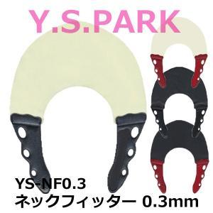 Y.S.PARK ネックフィッター YS-NF0.3 ワイエスパーク|bright08