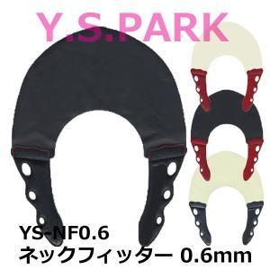 Y.S.PARK ネックフィッター YS-NF0.6 ワイエスパーク|bright08