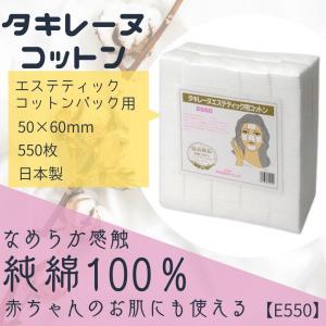 タキレーヌ エステティック用コットン E-550 (550枚)5cm×6cm 脱脂綿 bright08