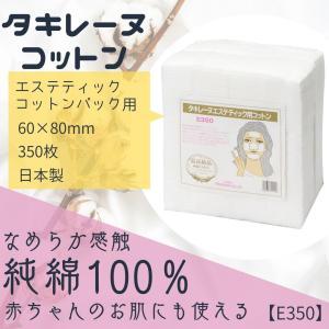 タキレーヌ エステティック用コットン E-350 (350枚)6cm×8cm bright08