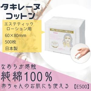 タキレーヌ エステティック用コットン E-500 (500枚入)6cm×8cm 化粧コットン|bright08