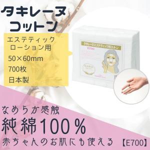 タキレーヌ エステティック用コットン E-700 (700枚入)5cm×6cm 脱脂綿|bright08