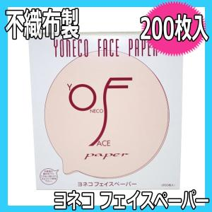 ヨネコ フェイスペーパー 200枚入 フェイスタオルの代わりに YONECO|bright08