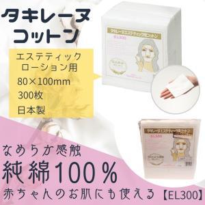 タキレーヌ エステティック用コットン EL-300 (300枚入)脱脂綿 8cm×10cm|bright08