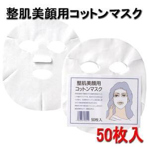 整肌美顔用コットンマスク (50枚入)|bright08