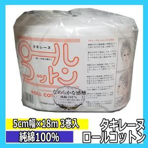 タキレーヌ ロールコットン 3巻入 (5cm×18m巻) 純綿100% お化粧、ピンカール、薬液付着を防ぎます|bright08