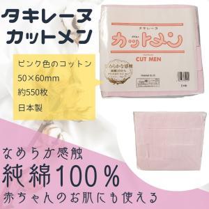 タキレーヌ カットメン ピンク (約550枚入)|bright08