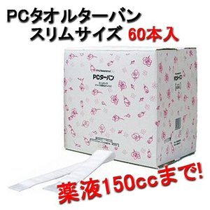 PC ターバン スリムサイズ (60本入)|bright08