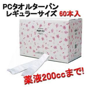 PC ターバン レギュラーサイズ (60本入)|bright08