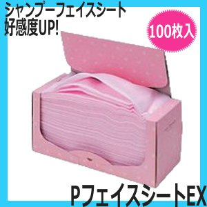 PフェイスシートEX 100枚入 ピンク・タテ折り (シャンプー用フェイスシート) シャンプー時の水はね、お化粧くずれを防ぐ|bright08