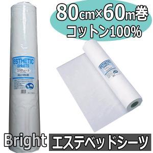 白鶴綿業 エステベッドシーツ コットン100% 80cm×60m巻 (不織布シーツ)|bright08