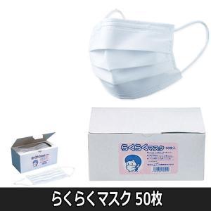 らくらくマスク 50枚 日本製 白鶴綿業|bright08