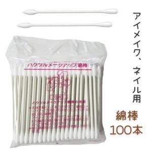 メークアップ綿棒 100本入 水滴型・尖らせ型の2WAY仕様 白鶴綿業|bright08