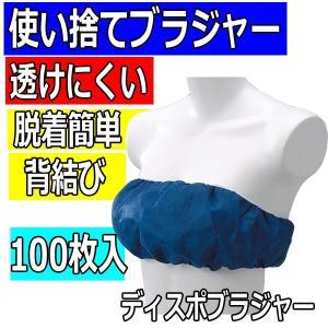 使い捨て紙下着 ディスポブラジャー ダークブルー 背結び 透けにくい 100枚入り ボディマッサージ店・エステサロン消耗品|bright08