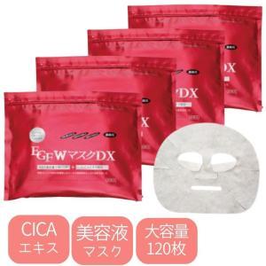 日本製 美容液マスク 業務用 EGFマスクDX 120枚入り(30枚入り×4袋/1箱)|bright08