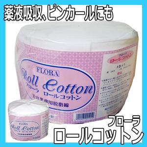 フローラ ロールコットン 3巻入(1巻50mm×18m) 綿100% 日本製 美容業務用脱脂綿 パーマ液吸収、ピンカール・お化粧にも|bright08