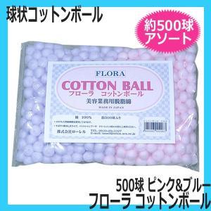 フローラ コットンボール 約500球入 ピンク&ブルー2色アソート 美容業務用脱脂綿 FLORA|bright08