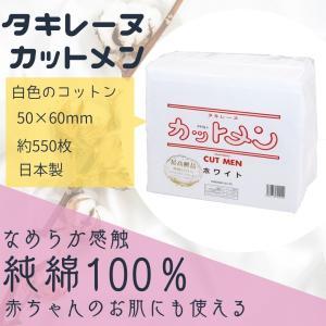 タキレーヌ カットメン ホワイト (約550枚入)|bright08