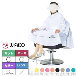 ワコウ No.3100B シワシワルック カラードレス ビッグサイズ 袖付 WAKO (パーマ&カット&ヘアダイ) bright08
