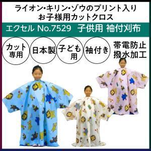 エクセル No.7529 子供刈布 袖付き (カットクロス) EXCEL|bright08