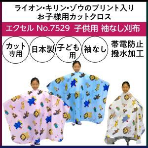 エクセル No.529 子供刈布 袖無し (カットクロス) EXCEL|bright08