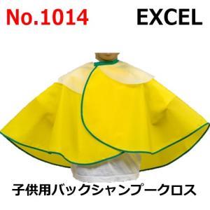 エクセル No.1014 子供用バックシャンプークロス (シャンプークロス) EXCEL|bright08