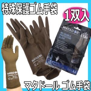 定形外郵送対応 マタドール ゴム手袋 1双入 理美容師さんための特殊保護グローブ 100%ラテックス製|bright08