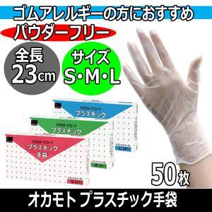 オカモト グローブ プラスチック手袋 (50枚入)|bright08