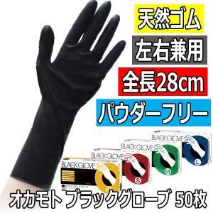 オカモト ブラックグローブ 50枚入 OKAMOTO|bright08